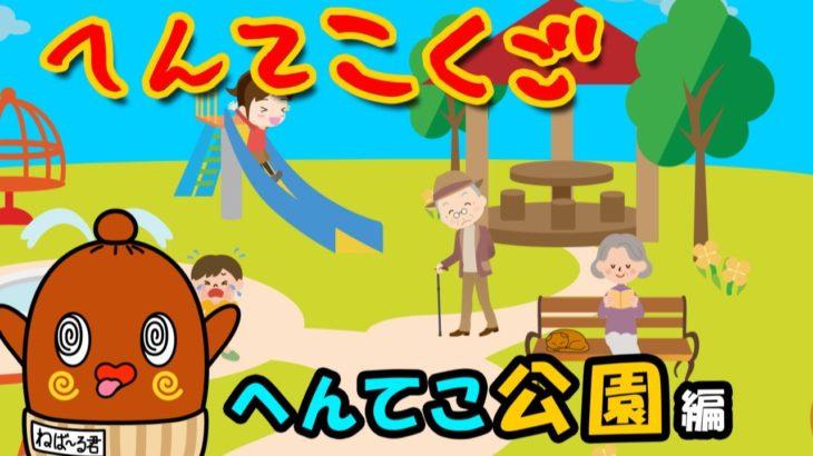 【 へんて国語 】へんてこ公園編 アニメ ねばねばTV