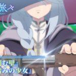 TVアニメ『魔女の旅々』 第7話予告