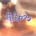 TVアニメ「まえせつ!」特別映像【前説ロマン】