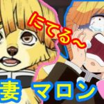 【鬼滅の刃アフレコ】双子⁉我妻 マロン登場!!(マロ) 【TVアニメ2期・MAD・きめつのやいば・映画】