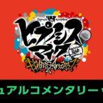 TVアニメ『ヒプノシスマイク-Division Rap Battle-』Rhyme Anima BDDVD第1巻 映像特典「ビジュアルコメンタリー」試聴動画