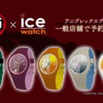 TVアニメ「鬼滅の刃」× ICE-WATCH 告知CM