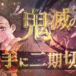【鬼滅の刃】TVアニメ 鬼滅の刃第二期予告PV (妄想)