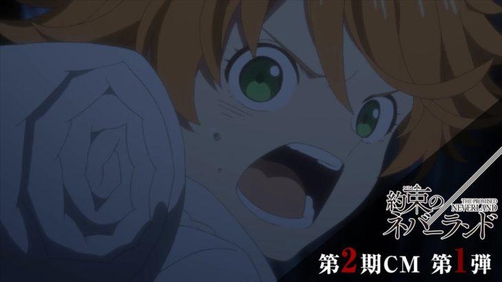 TVアニメ「約束のネバーランド」第2期CM第1弾