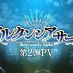 TVアニメ「オルタンシア・サーガ」第2弾PV   2021.1 ON AIR