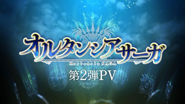 TVアニメ「オルタンシア・サーガ」第2弾PV | 2021.1 ON AIR