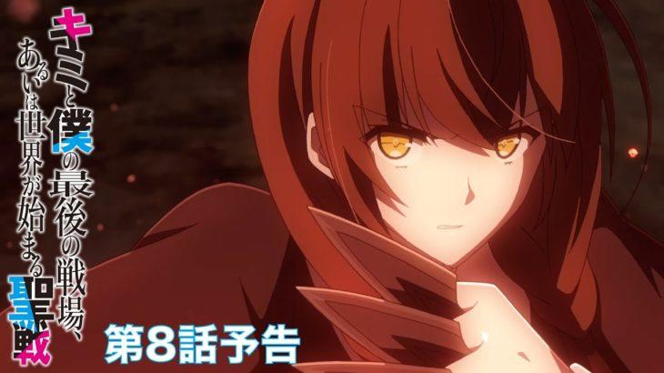 TVアニメ「キミと僕の最後の戦場、あるいは世界が始まる聖戦」第8話予告映像