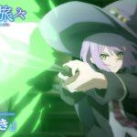 TVアニメ『魔女の旅々』 第9話予告