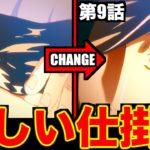 【呪術廻戦】五条先生の目が…TVアニメ第9話での「ある部分」がネットで話題に..【※ネタバレなし】