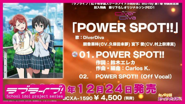 【試聴動画】TVアニメ「ラブライブ!虹ヶ咲学園スクールアイドル同好会」Blu-ray 第1巻特装限定版特典CD1 DiverDiva「POWER SPOT!!」