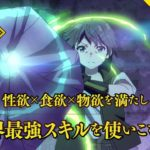 TVアニメ『俺だけ入れる隠しダンジョン』番宣CM