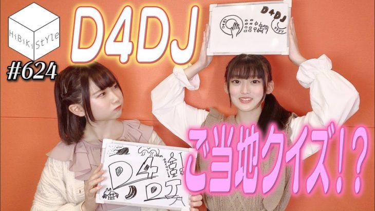 新人女性声優がTVアニメ「D4DJ First Mix」をご紹介&放送局ご当地クイズで白熱バトル!?【HiBiKi StYle 第624回】