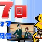 【生配信】新TVアニメ『鷹の爪GS』スタッフ生配信 第7回