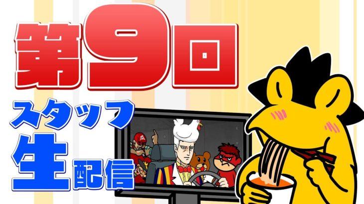 【生配信】新TVアニメ『鷹の爪GS』スタッフ生配信 第9回