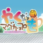 TVアニメ&実写「やくならマグカップも」アニメティザーPV