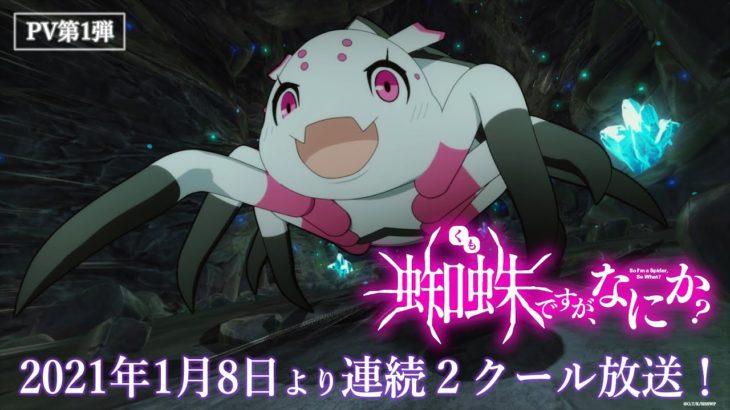TVアニメ「蜘蛛ですが、なにか?」PV第1弾 2021年1月8日より連続2クール放送開始!