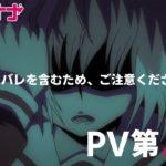 TVアニメ「無能なナナ」PV第3弾〈〈ネタバレ有〉〉