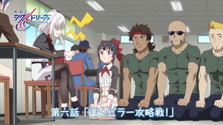 TVアニメ「戦翼のシグルドリーヴァ」WEB予告   第6話