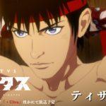 アニメ「セスタス -The Roman Fighter-」ティザーPV
