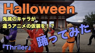 鬼滅】鬼滅のキャラがハロウィン仮装で違うアニメのキャラに!?マイケルジャクソンの「Thriller」踊ってみた