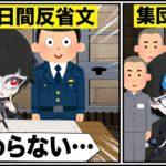 【アニメ】少年刑務所に入るとどうなるのか?【TikTok】【なろ屋】(再up)