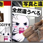 【アニメ】フリマアプリの闇【TikTok】【なろ屋】(再up)