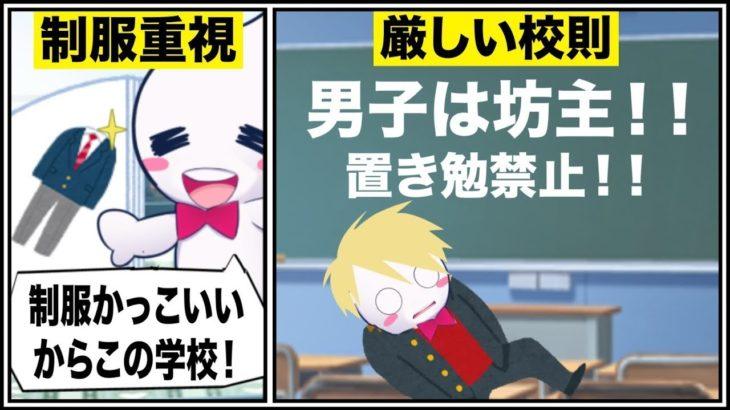 【アニメ】学校選びを失敗するとどうなるか?【TikTok】【なろ屋】(再up)