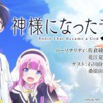 【公式WEBラジオ】神様になったラジオ 第3回(2020.11.13配信分)