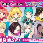 WIXOSS Presentation TVアニメ・カードゲーム最新情報発表SP