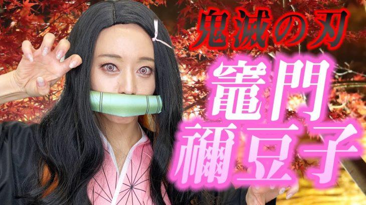 【コスプレ】鬼滅の刃の禰豆子(ねずこ)になってみた【吉沢明歩】anime
