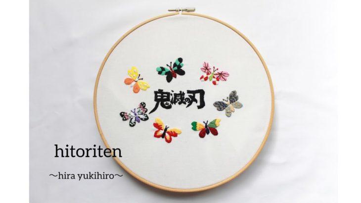 アニメ 『 鬼滅の刃 和柄デザイン 』刺繍しました embroidery art
