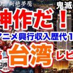 【圧倒的神作だ!鬼滅の刃 in 台湾】台湾アニメ歴代興行収入1位を記録!勢いが止まらない鬼滅の刃劇場版!公開初日に投稿された評価レビューをお届けします。海外の反応です!