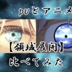 五条悟のpvとアニメの領域展開を比べてみた。