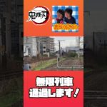 #shorts SL鬼滅の刃 リアル無限列車走る!JRとコラボ Japanese Anime Kimetsu no Yaiba. Infinite train that runs.
