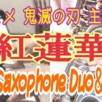 アニメ鬼滅の刃主題歌「紅蓮華」アルトサックス二重奏&ピアノ