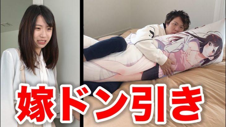 アニメの抱き枕買ったら嫁にドン引きされた