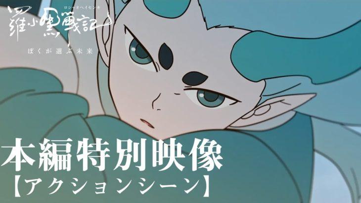 「羅小黒戦記(ロシャオヘイセンキ)ぼくが選ぶ未来」日本語吹替版 本編特別映像【アクションシーン】