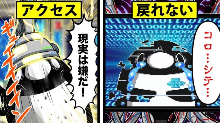 【アニメ】電脳世界に入るとどうなるのか?