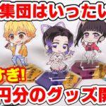 【鬼滅の刃】買いすぎた!2万円以上のアトモスコラボグッズを開封!【オンラインで買える!】