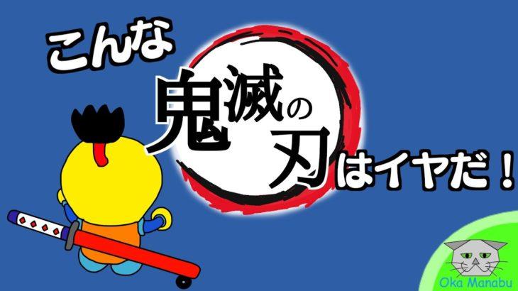 【鬼滅 大喜利 ネタ アニメ】こんな 鬼滅の刃 はイヤだ! こんなまるまる
