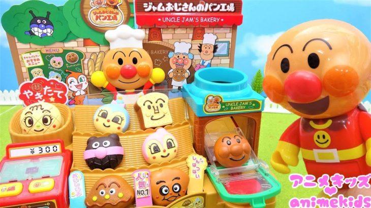 アンパンマン おもちゃ アニメ ジャムおじさんパン工場 焼きたてのパンはいかがですか? アニメキッズ