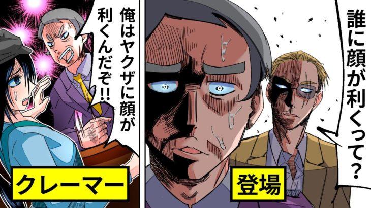 【アニメ】クレーマー「俺はヤクザと繋がってるんだぞ!」→本当にヤクザが登場した結果…【漫画/マンガ動画】