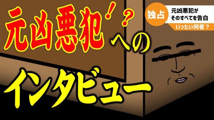 【アニメ】 元凶悪犯へのインタビューwwwwwwwwwwwwww