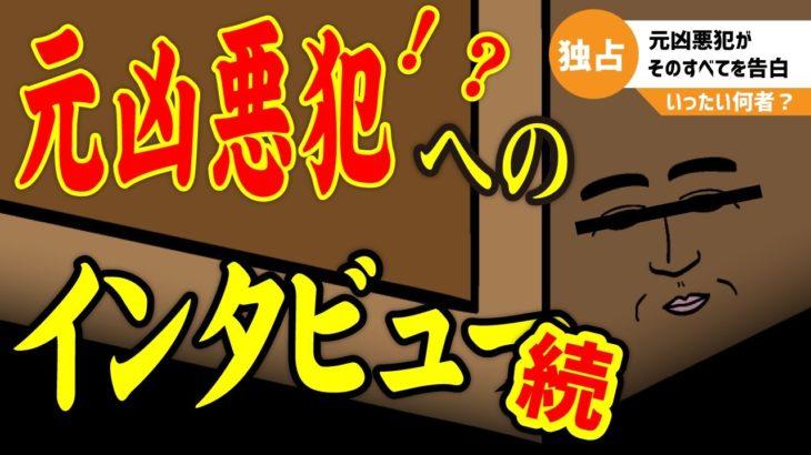 【アニメ】 元凶悪犯へのインタビュー(続編)wwwwwwwwwwwwww