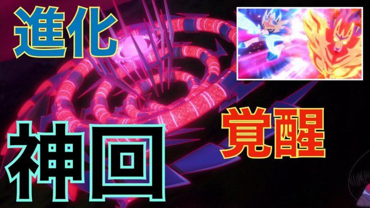 【アニメ考察】来週が神回すぎるって!!「アニポケ」「ソード&シールドⅣ」「最強の剣と盾」「ザシアン・ザマゼンタ」