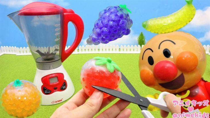 アンパンマン おもちゃ アニメ みんなのどがかわいたよ! ジュースがのみたいな~! みんなにミキサーでジュースをつくるよ! アニメキッズ