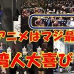 海外の反応 感動!!日本のアニメ映画「鬼滅の刃」が台湾でも新記録を樹立!!台湾人「涙が出来るくらいマジ最高!!」