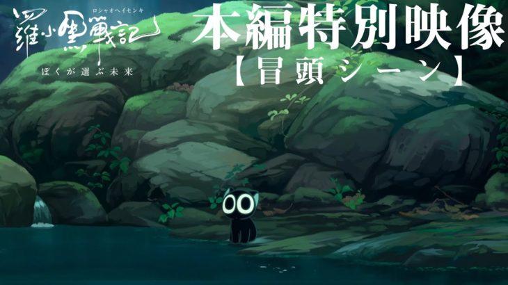 「羅小黒戦記(ロシャオヘイセンキ)ぼくが選ぶ未来」日本語吹替版 本編特別映像【冒頭シーン】