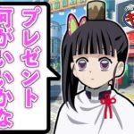 【鬼滅の刃×声真似】カナヲは炭治郎にクリスマスプレゼントを渡したい【キメツ学園】