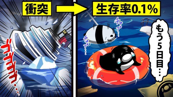 【アニメ】船が沈没するとどうなるのか?